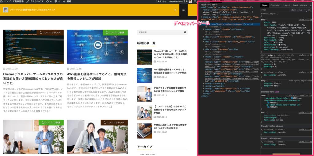 Web開発では必須Chromeデベロッパーツール