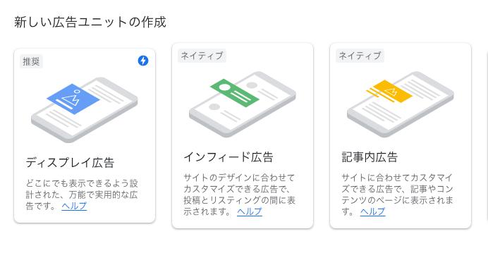 Googleアドセンスの広告種類について