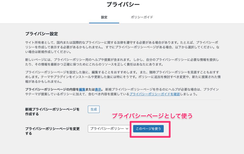 「プライバシー」画面に戻り「このページを使う」をクリックしプライバシーページとして選択する
