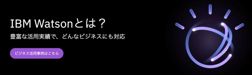 IBM Watosonとは?