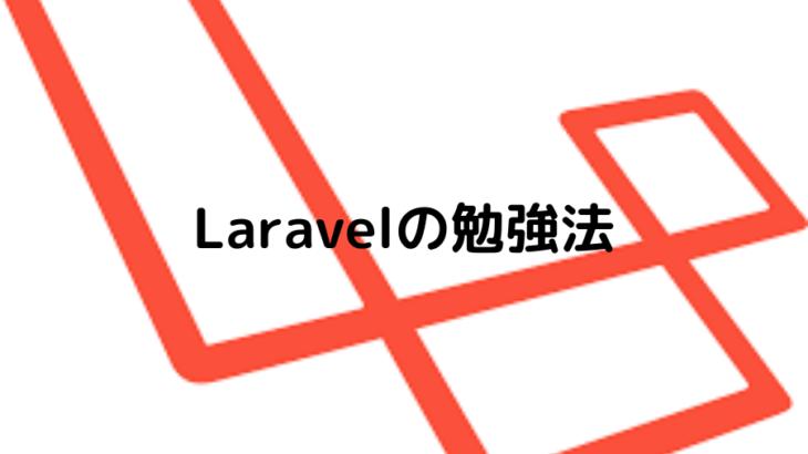 【初心者入門】PHP/Laravel開発の勉強法を現役エンジニアが解説