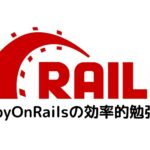 【初心者入門】RubyOnRailsの勉強法を現役エンジニアが解説