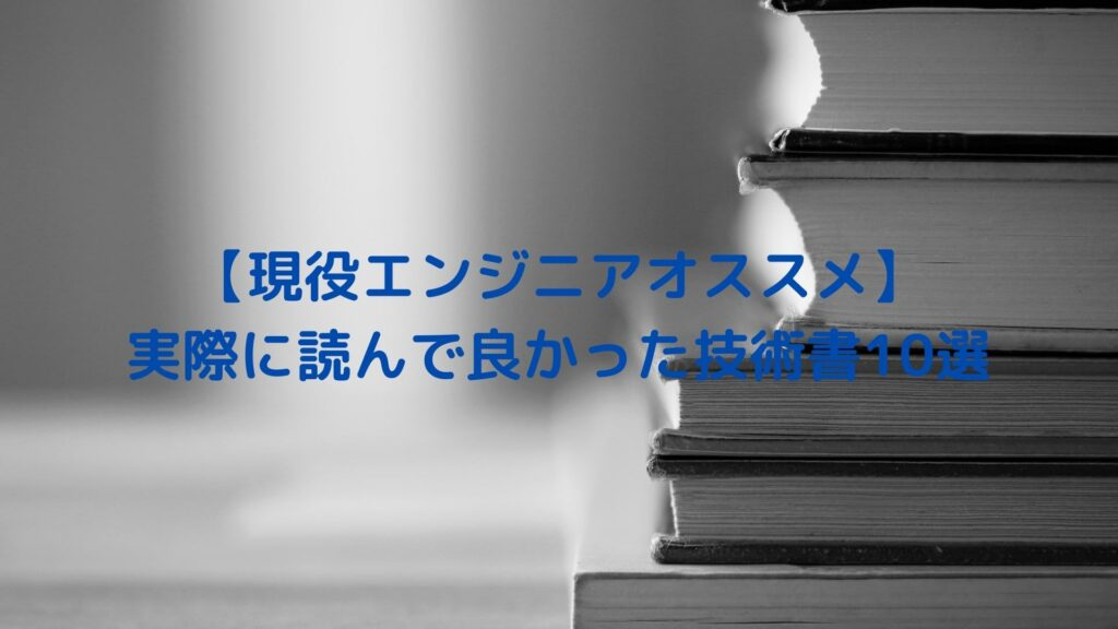 【現役エンジニアオススメ】 実際に読んで良かった技術書10選