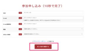 テックキャンプオンライン申込み内容入力画面
