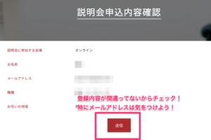 テックキャンプオンライン申込み内容確認画面