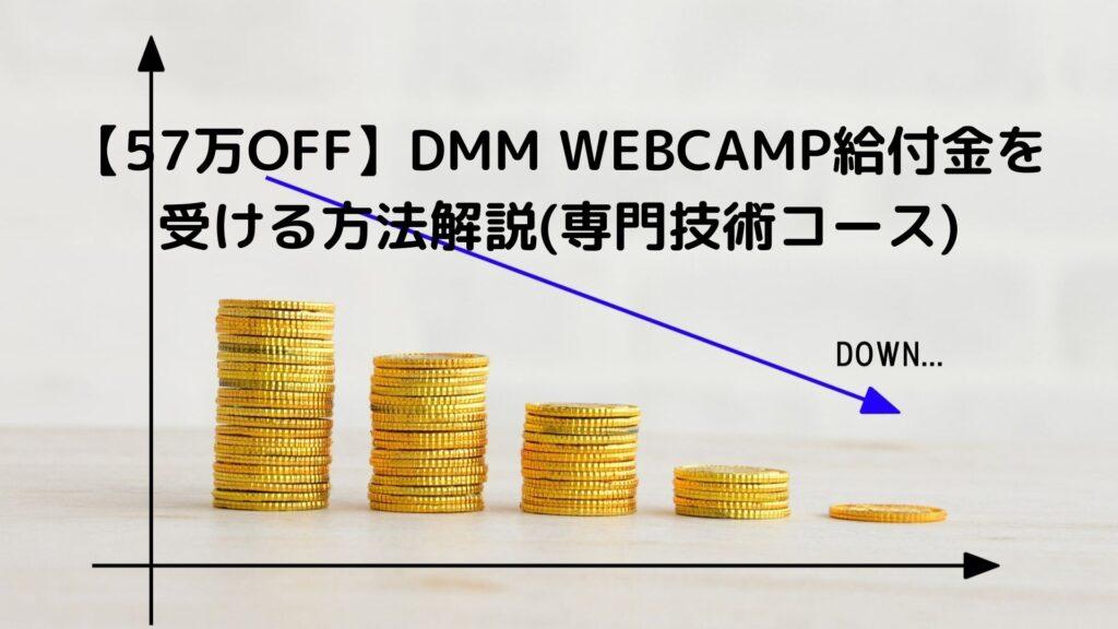 【57万OFF】DMM WEBCAMP給付金を受ける方法解説(専門技術コース)