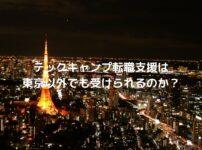 テックキャンプ転職支援は東京以外でも受けられるのか?