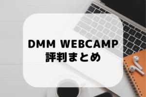 DMM WEBCAMPの評判・口コミを徹底調査