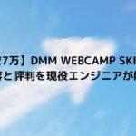 【最安7万】DMM WEBCAMP SKILLSの内容と評判を現役エンジニアが解説(ビジネス教養コース)
