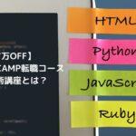 【57万OFF】DMM WEBCAMP転職コース専門技術講座とは?