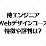 侍エンジニアのWebデザインコース