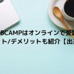 DMM WEBCAMPはオンラインで受講できる?メリット/デメリットも紹介【出来る】