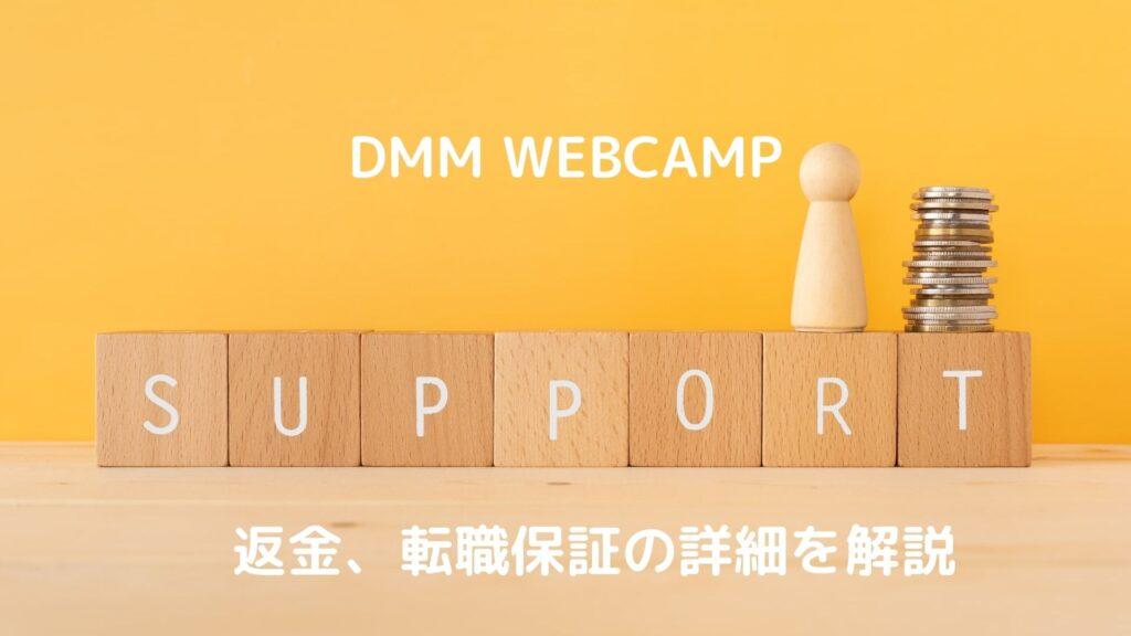 DMM WEBCAMP(ウェブキャンプ)返金,転職保証の詳細を解説