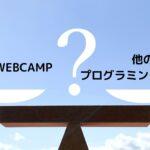 DMM WEBCAMP料金を比較【安くする方法あり】(DMMウェブキャンプ)
