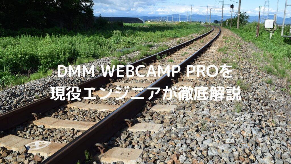 DMM WEBCAMP PROを現役エンジニアが解説(DMMウェブキャンプ)