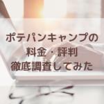 ポテパンキャンプの口コミ評判を徹底調査!