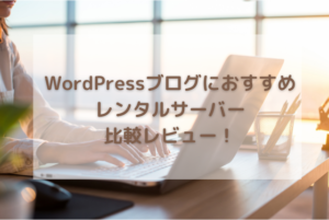 WordPressブログにおすすめのレンタルサーバー比較レビュー