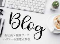 サラリーマンで副業ブログするなら注意!やり方とハマりやすい罠を解説