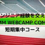 現役経験を交え解説!DMM WEBCAMP COMIT短期集中コース
