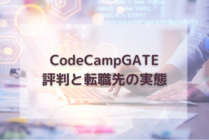 CodeCampGATEの口コミ評判、転職先を徹底調査