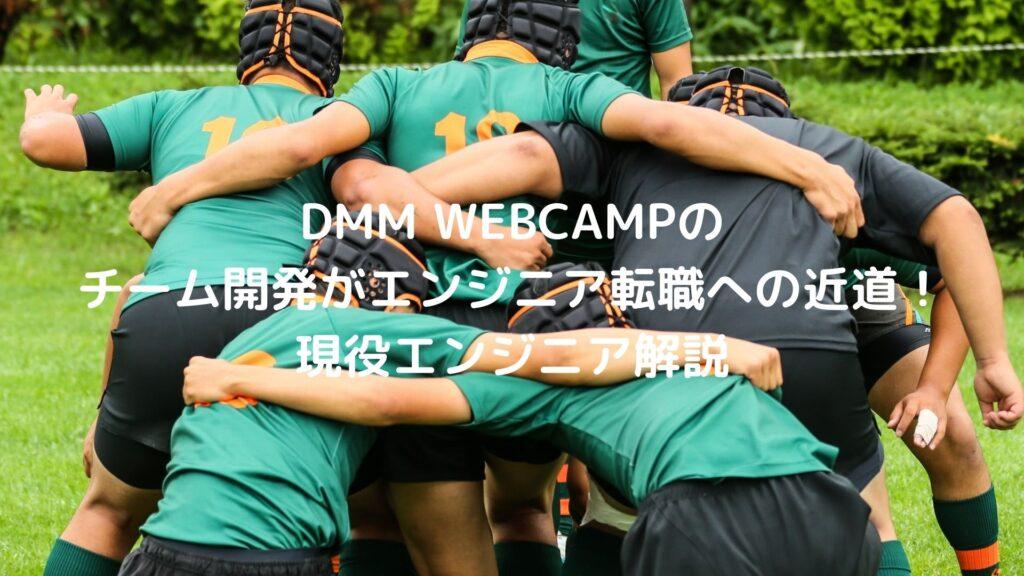 DMM WEBCAMPのチーム開発がエンジニア転職への近道!現役エンジニア解説