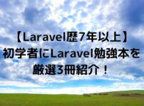 【Laravel歴7年以上】初学者にLaravel勉強本を厳選3冊!