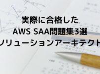 実際に合格したAWS SAA問題集3選(ソリューションアーキテクト)